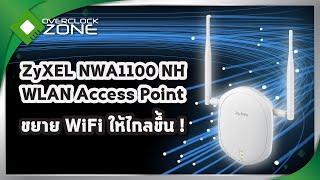 ร ว ว zyxel nwa1100 nh wlan access point ขยาย wifi ให ไกลข น