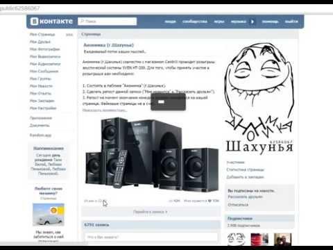 Анонимка (г.Шахунья) - Розыгрыш акустической системы SVEN HT-200