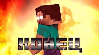 Minecraft вселенная: сериал-(steve) стив конец.