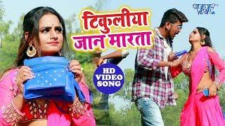 Rahul Rai का यह वीडियो सांग मार्किट में तहलका मचा दिया 2019 | Tikuliya Jaan Marata
