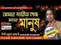 আমার হারিয়ে গেছে মনের মানুষ ll বসুদেব রাজবংশী ll Basudeb Rajbansi ll Folk Song ll HD