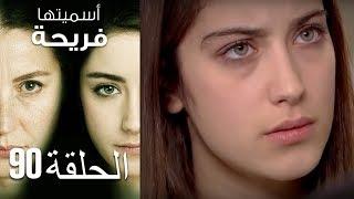 Asmeituha Fariha   اسميتها فريحة الحلقة 90