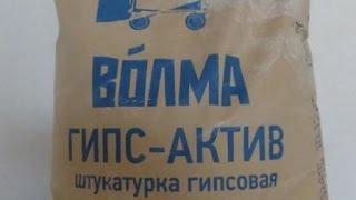 видео Сухая гипсовая смесь штукатурка Волма Слой МН ( машинного нанесения) 30кг