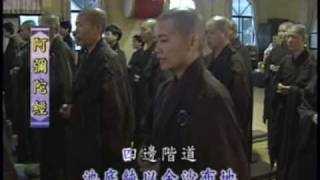 Chinese Buddhist Evening Ceremony Amitabha Sutra 佛教 晚課 阿彌陀經1
