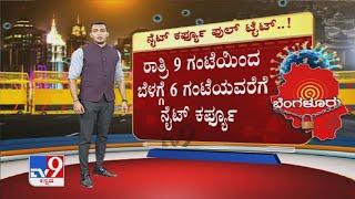 Karnataka Imposes Weekend Curfew, Night Curfew Till May 4
