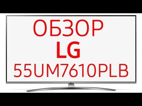 Телевизор LG 55UM7610PLB (55UM7610)