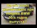 BMW E30 1986 ?.?. (316)