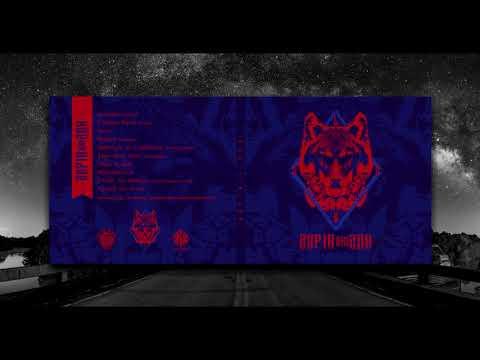 Lobo Amarillo - Ξεκόλλα ft. Dj Moya