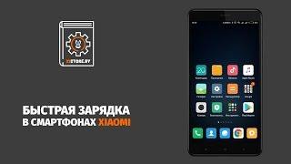 Швидка зарядка в смартфонах Xiaomi