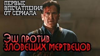 Эш против Зловещих мертвецов - Первые впечатления от сериала
