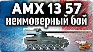AMX 13 57 - Даже я давно так не волновался - Самый крутой бой в мире