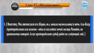 Перевод суры аль-Кадр на русский язык с чтением Халид аль-Кахтани