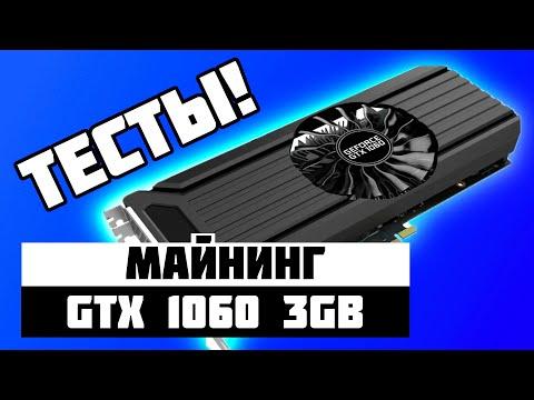 МАЙНИНГ GTX 1060 3GB | ТЕСТ В МАЙНИНГЕ PALIT STORMX GTX 1060 3GB