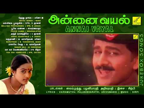 அன்னை வயல் - ANNAI VAYAL - JUKEBOX || SIRPI SUPER HIT SONGS || TAMIL FILM SONGS || VIJAY MUSICALS