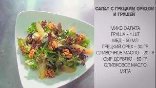 Салат с грецким орехом и грушей / Салат с грецкими орехами / Салат с грушей / Салат с дор блю