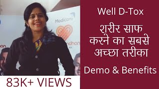 Video Modicare Well D-tox Demo download MP3, 3GP, MP4, WEBM, AVI, FLV September 2017