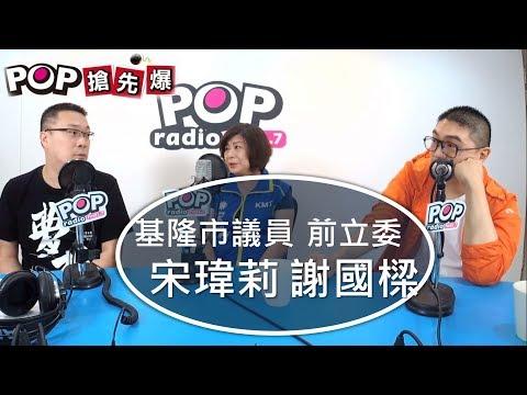 2019-07-29《POP搶先爆》朱學恒專訪 前立法委員 謝國樑/基隆市議員 宋瑋莉