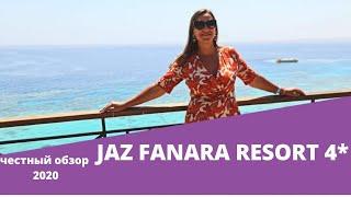 Любимый отель многих Несмотря на то что это 4 по цене 5 Jaz Fanara обзор 2020 Шарм эль Шейх