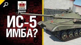 ИС-5 имба? - Будь готов - от Homish [World of Tanks]
