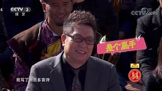 [喜上加喜]一号男嘉宾赵荣森精通琴棋书画 却遭朋友当场拆台抢亲| CCTV综艺