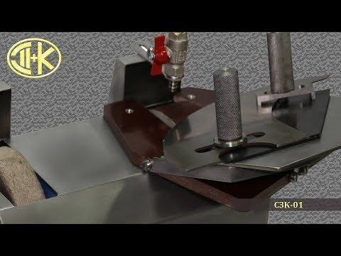 Видео о заточке куттерного ножа на станке ДВАК СЗК-04УС (комплектация с системой оборота охлаждающей жидкости СОЖ)