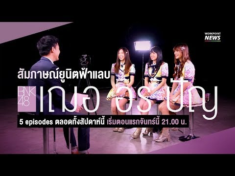 BNK48 Interview Workpoint News ep. 1 | เฌอ อร ปัญ