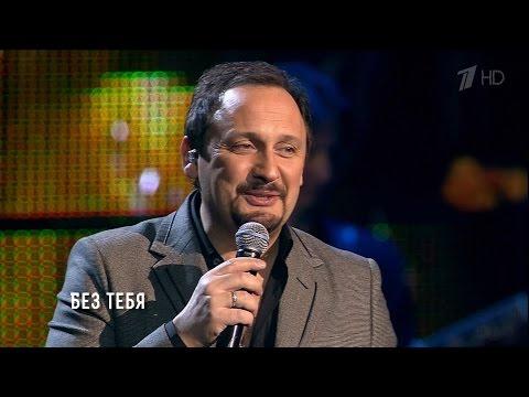 Видео: Стас Михайлов - Без тебя Сольный концерт Джокер HD