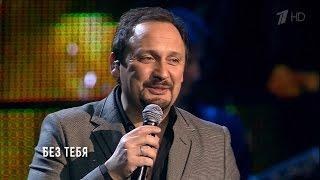 """Стас Михайлов - Без тебя (Сольный концерт """"Джокер"""") HD"""
