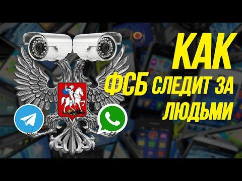 Как ФСБ следит за людьми в России | Взлом Telegram, камеры, паспорта