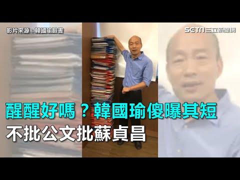 醒醒好嗎?韓國瑜傻曝其短 不批公文批蘇貞昌|三立新聞網SETN.com
