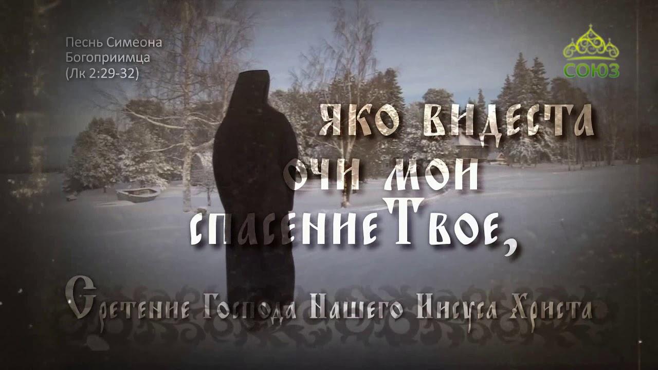 Сретение Господне. Песнь Симеона Богоприимца #1