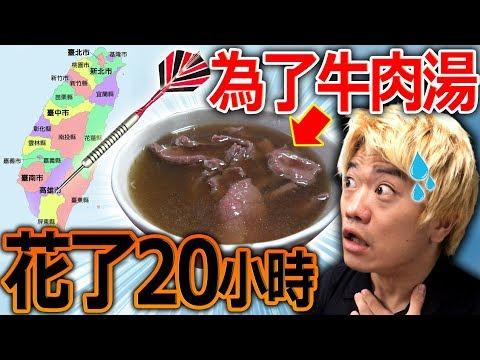 一定要去飛鏢射中的地方旅行!為了吃這碗牛肉湯而花了將近20小時的時間...