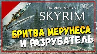 The Elder Scrolls V: Skyrim SE Бритва Мерунеса и Разрубатель