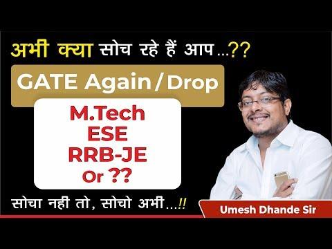 अभी क्या सोच रहे है आप...?? | GATE Again/Drop | M.Tech, ESE, RRB-JE or ?? | सोचा नहीं तो, सोचो अभी.!