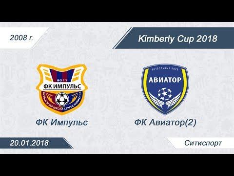 ОБЗОР МАТЧА KIMBERLY CUP ФК