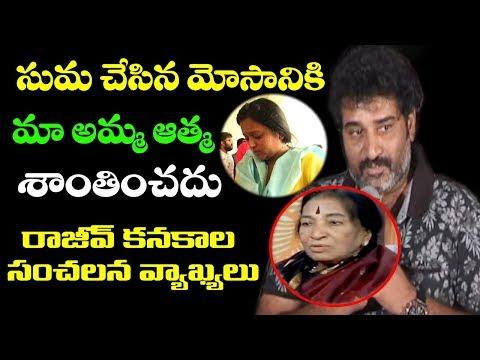 Actor Rajeev Kanakala About his Wife Suma...