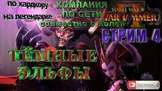 СТРИМ Total War: Warhammer II (кампания по сети по хардкору с Колей) совместка на легендарке#4