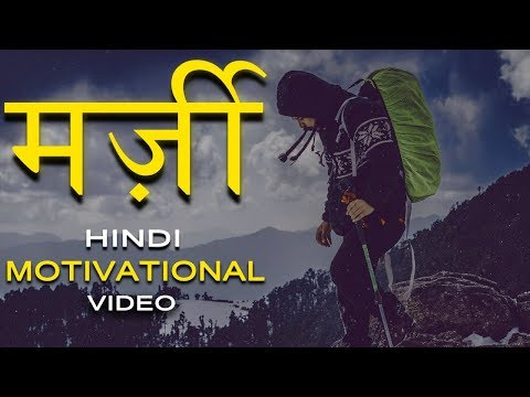#jeetfix:-मर्ज़ी-(marzi)-|-hard-motivational-video-in-hindi-for-students,-breakup,-failures-in-life