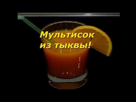 Тыквенный сок в домашних условиях - пошаговый рецепт с