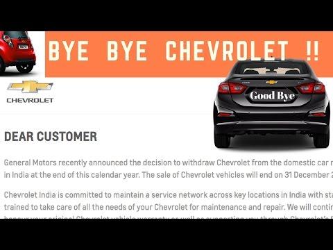 Chevrolet owners का अब क्या होगा?