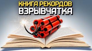 Книга рекордов: взрывчатка / War Thunder