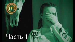 МастерШеф. Кулинарный выпускной. Выпуск 8. Часть 1 из 3 от 21.03.2018