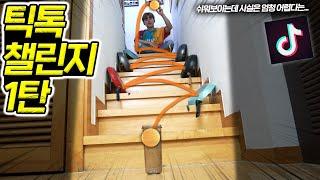 쉬워보이는데 사실은 엄청 어렵다는 [틱톡 챌린지] 도전기 1탄 !!! (tiktok challenge #1)