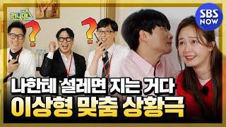 [런닝맨] 요약 '설레고 싶은데 웃겨 죽는 극한의 과몰입 상황극ㅋㅋㅋ' / 'RunningMan'   SBS NOW
