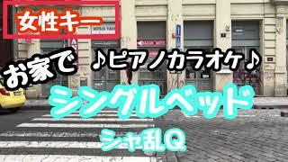 【J-POPピアノ伴奏第21弾】VOL.135 シングルベッド シャ乱Q 女性が歌いやすいキーです。 お家でカラオケ気分で歌ってみてはいかがですか!...