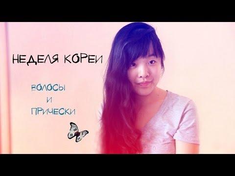 Неделя Кореи #3 КОРЕЙСКИЕ ПРИЧЕСКИ / korean hairstyle