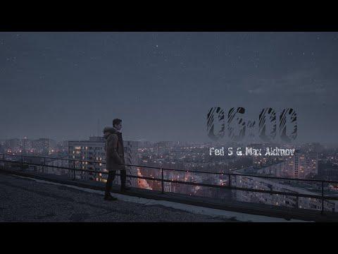 Fed S & Max Akimov - 06:00 (премьера клипа)