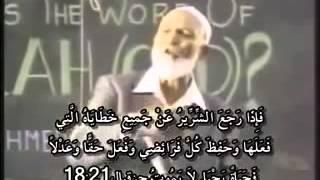 أحمد ديدات - رسالة لكل النصارى تخاطب العقول قبل العواطف