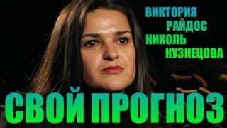 Виктория Райдос и Николь Кузнецов. Свой прогноз. Битва экстрасенсов 16 сезон 2015