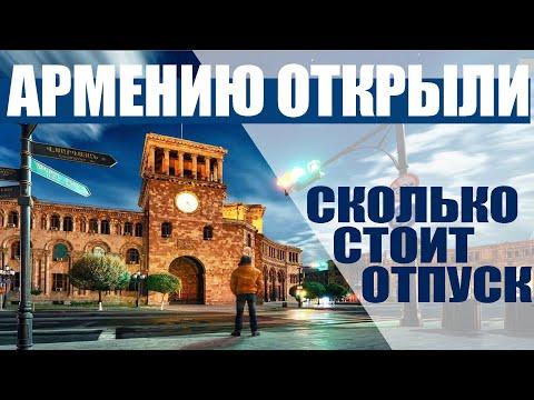 Армению открыли. Условия въезда. Во сколько обойдется отдых. Считаем подробно. #армениясбмв